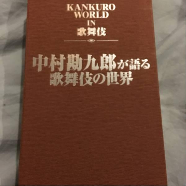 ビデオ 中村勘九郎が語る歌舞伎の世界 2 中村又五郎