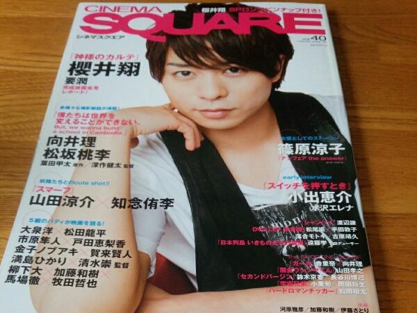 Cinema Square 雑誌 嵐 櫻井翔 向井理 松坂桃李 山田涼介