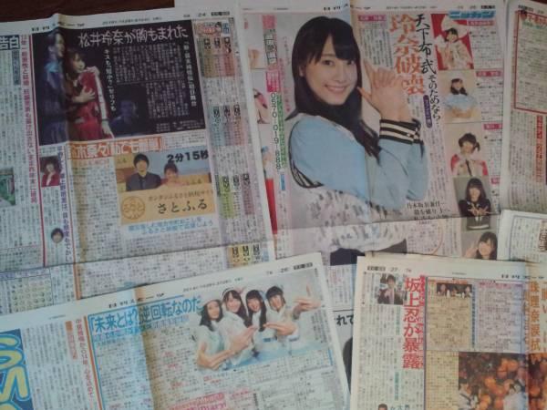 ☆松井玲奈★2014~2016年/新聞記事(5日分・5枚)de1-22★