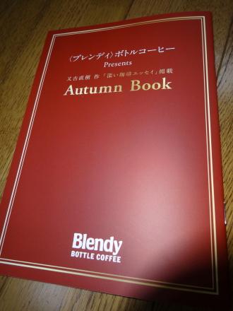 又吉直樹さん作「深い珈琲エッセイ」掲載「Autumn Book」