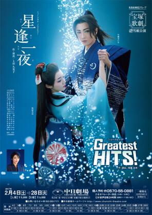 宝塚歌劇団 「星逢一夜 / Greatest HITS!」 中日劇場公演 2/14
