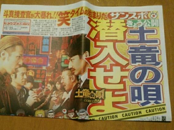 土竜の唄 生田斗真 サンケイスポーツ 12/23広告号外