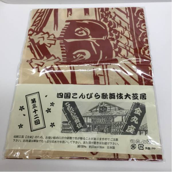 四国こんぴら歌舞伎大芝居 手ぬぐい 手拭い 梨園染 戸田屋商品