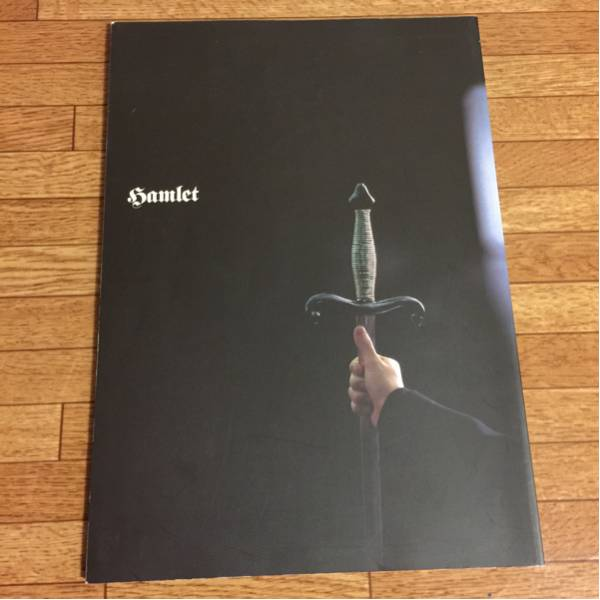 パンフレット 劇団四季 ハムレット 2001.1 東京 石丸幹二