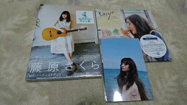 藤原さくら アーティストブック(直筆サイン入り)CD&DVD特典つき