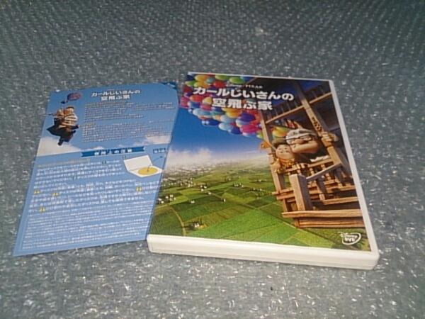★【DVD】カールじいさんの空飛ぶ家【ディズニー・ピクサー ディズニーグッズの画像