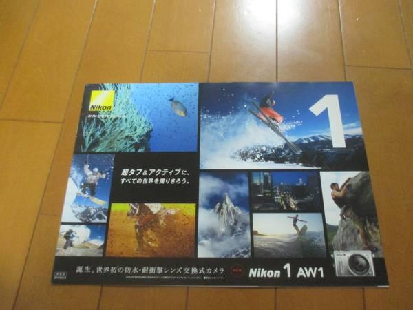 9716カタログ*ニコン*1 AW1*2013.9発行15P