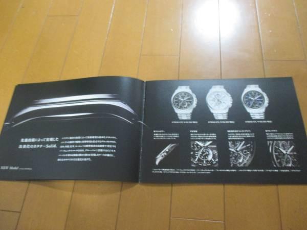 9721カタログ*シチズン*ATTESA 25Th22P_画像3