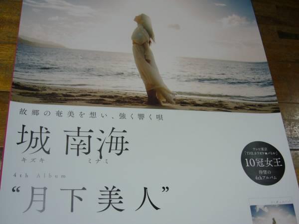 貴重レア B2大 ポスター 城南海 『月下美人』