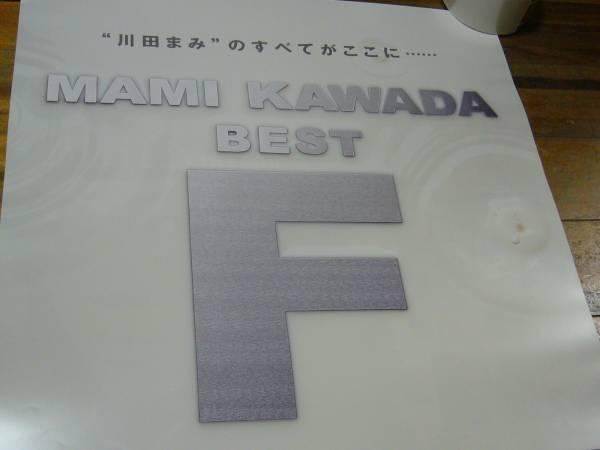 """レア品B2大 ポスター 川田まみ / MAMI KAWADA BEST """"F"""