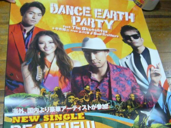 レア B2大 ポスター DANCE EARTH PARTY 今市隆二