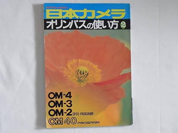 オリンパスの使い方2 OM-4 OM-3 OM-2SPOT/PROGRAM OM40PROGRAM 日本カメラ社 OM-4をマスターする OM-3をマスターする_画像1