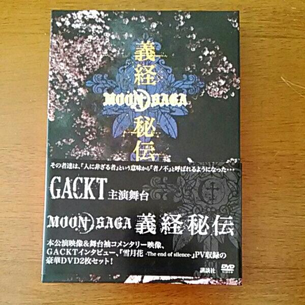 GACKT MOON SAGA 義経秘伝 2枚組 DVD ライブグッズの画像