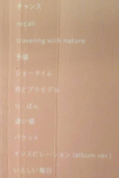 新品CD(デジパック・初回盤)▲My Little Lover / akko▲未開封品_画像3