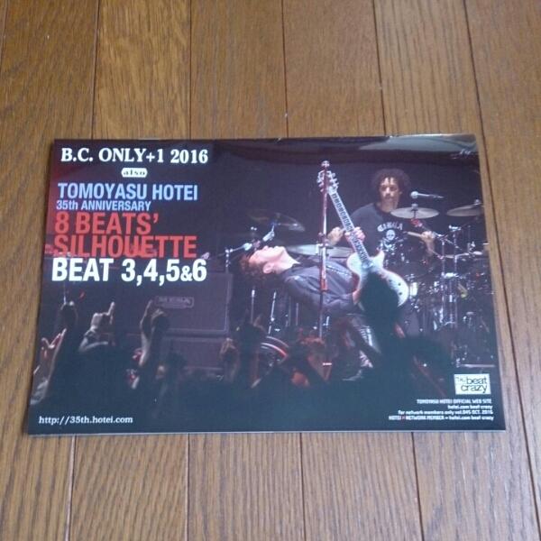 ★即決!布袋寅泰 FC beat crazy BEAT3.4.5.6 会報誌 VoI,45★