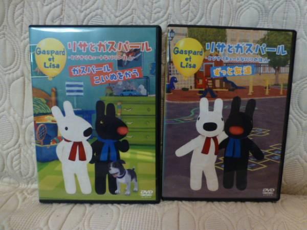 「リサとガスパールずっと友達」他1本DVD2作送無料 グッズの画像