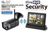 通信 日本アンテナ HDワイヤレスカメラセット NASC03RM★新品!