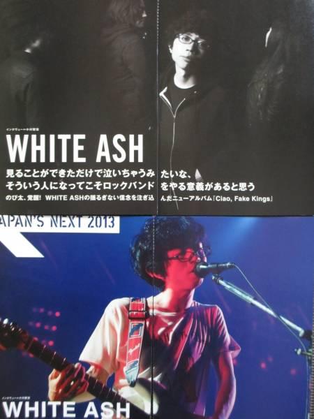 WHITE ASH 切り抜き 50ページ のび太
