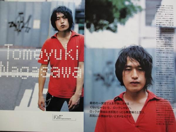 長澤知之/AL 切り抜き 80ページ 2006年~