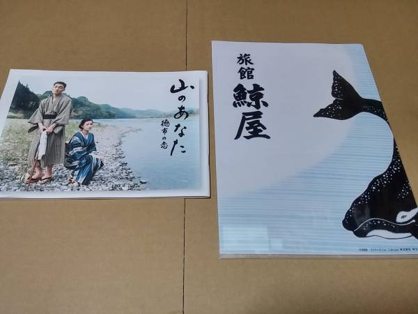 SMAP★草なぎ剛★山のあなた(パンフレット&クリアファイル)