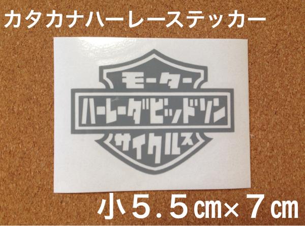 アメリカン雑貨★カタカナハーレーステッカー小★ カッティング_画像1