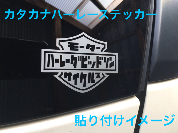 アメリカン雑貨★カタカナハーレーステッカー小★ カッティング_画像2