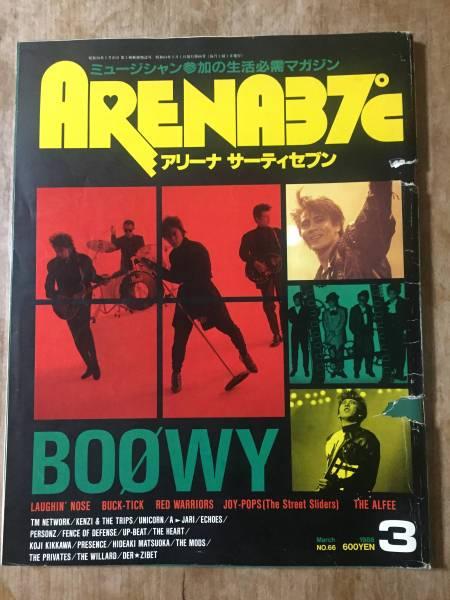 アリーナ37℃1988年3月号BOOWY特集 氷室京介布袋寅泰高橋まこと ライブグッズの画像
