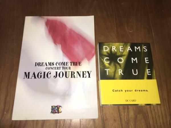 DREAMS COME TRUE ドリカム ツアーパンフ 写真集 2冊セット