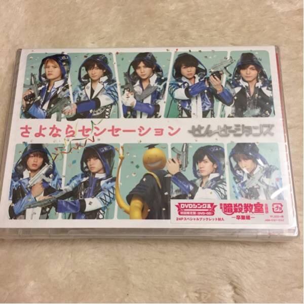 即決★新品★さよならセンセーション初回限定★送料164円