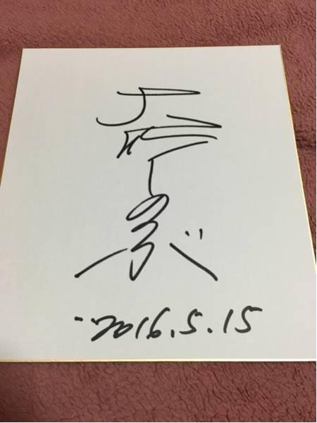 女優大竹しのぶさん直筆サイン色紙