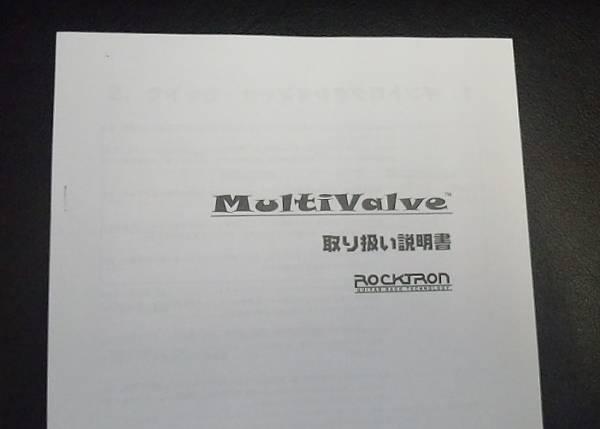 ■Rocktron Multivalve マルチバルブ【日本語取説付・AC無し】