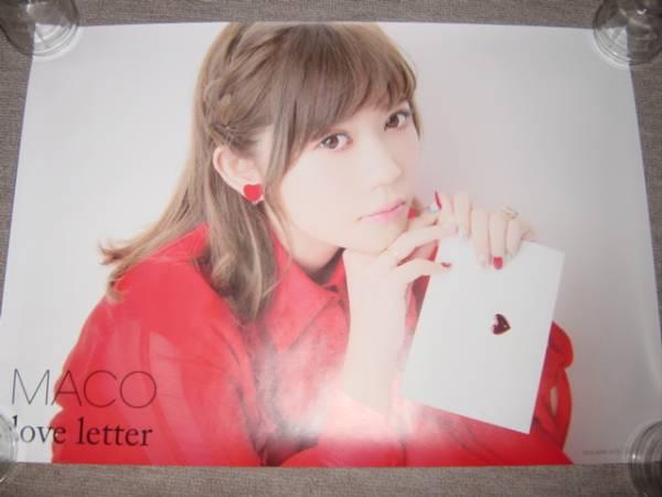 ★送料、筒代込【MACO love letter】特典ポスター