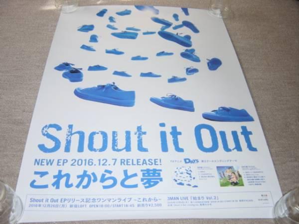 ★送料、筒代込【shout it out これからと夢、青春のすべて、青年の主張】告知ポスター3枚