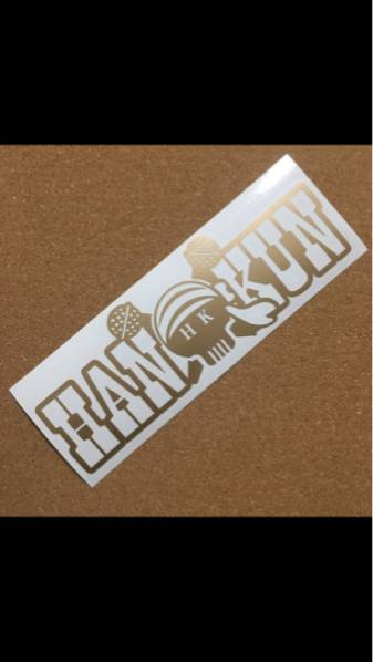 【送料無料】HAN-KUN ステッカー