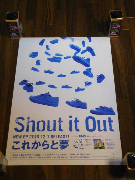 Shout it Out / これからと夢 最新非売品レアポスター!DAYS