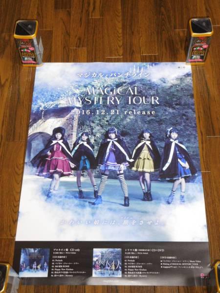 マジカル・パンチライン / MAGiCAL MYSTERY TOUR 最新ポスター!