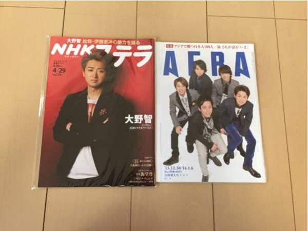 新品未開封・未読☆NHKステラ4/29号☆AERA2013☆大野智☆嵐
