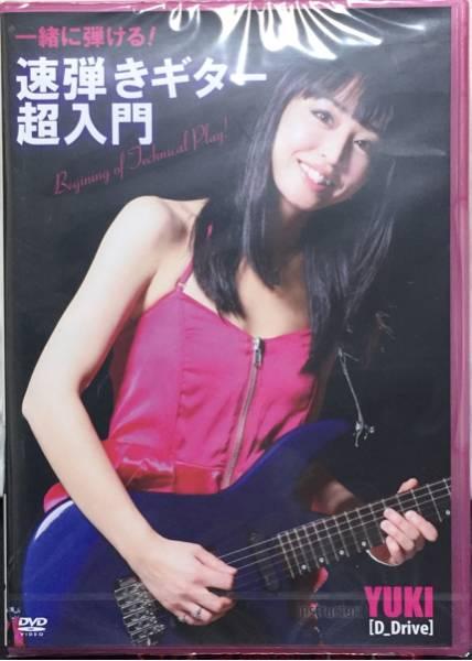 速弾きギター超入門 エレキギター教則DVD D_DRIVE Yuki ライブグッズの画像