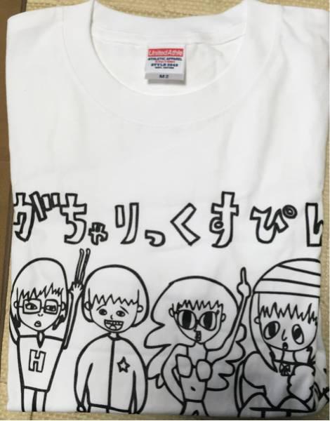 Gacharic Spin 古賀画伯 TシャツM 2011年福袋