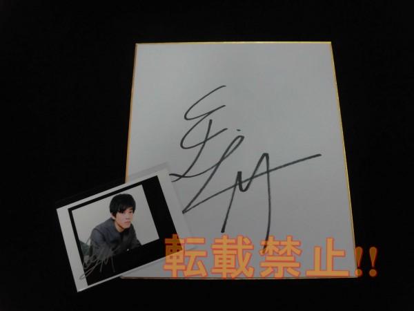【 松坂桃李 】 直筆サイン色紙&フォト