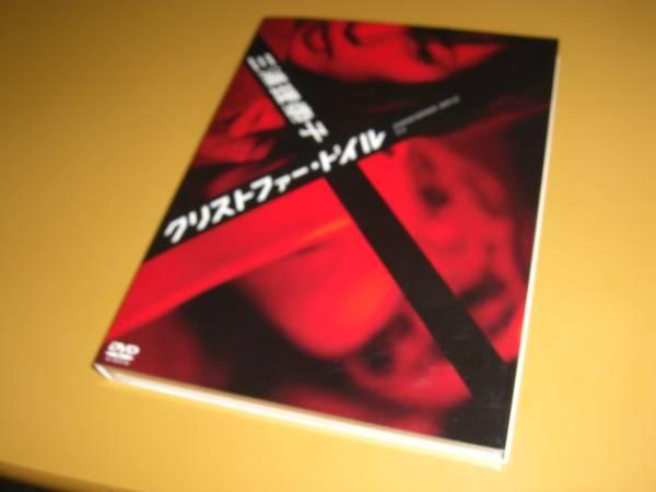 送料無料DVD「三浦理恵子×クリストファー・ドイル」
