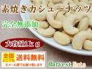 【ハーベストナッツ】無添加素焼きカシュー1kg ■送料無料■
