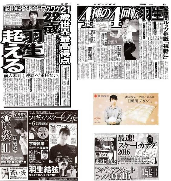 ●羽生結弦 新聞の切り抜き 5ページ(記事あり)K● グッズの画像
