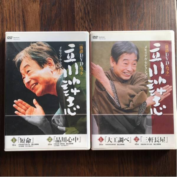 立川談志 DVD メモリアルセレクション 落語 ムック ライブグッズの画像