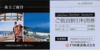 ホテル&リゾート サンシャイン サザンセト 宿泊割引券1枚 戸田建設 株主優待