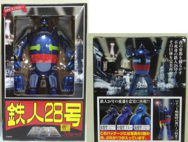 鉄人28号/重合金/中期型ブルー/備品付/1999年産/マーミット/新品_画像2