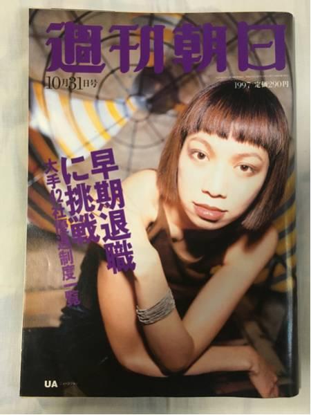 週刊朝日 1997/10/31 ダウンタウン 松本人志