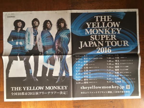 イエローモンキー SUPER JAPAN TOUR 2016 新聞広告