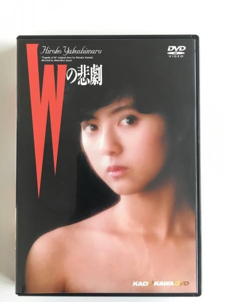 【薬師丸ひろ子】Wの悲劇 コンサートグッズの画像