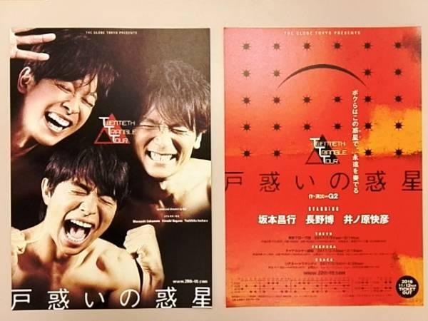 V6 トニセン 舞台『戸惑いの惑星』 フライヤー チラシ セット